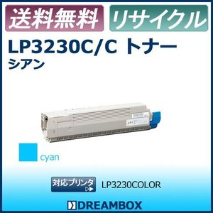 LP3230C/C(シアン) 高品質リサイクルトナー | LP3230 COLOR対応|dbtoner