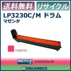 LP3230C/M(マゼンタ) 高品質リサイクルドラム | LP3230 COLOR対応|dbtoner