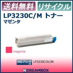 LP3230C/M(マゼンタ) 高品質リサイクルトナー | LP3230 COLOR対応|dbtoner