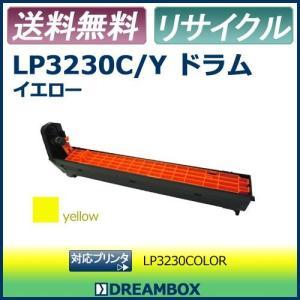 LP3230C/Y(イエロー) 高品質リサイクルドラム | LP3230 COLOR対応|dbtoner