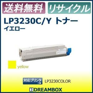 LP3230C/Y(イエロー) 高品質リサイクルトナー | LP3230 COLOR対応|dbtoner