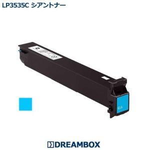 LP3535C/C(シアン) 高品質リサイクルトナー | LP3535 COLOR対応|dbtoner