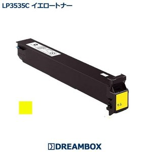 LP3535C/Y(イエロー) 高品質リサイクルトナー | LP3535 COLOR対応|dbtoner
