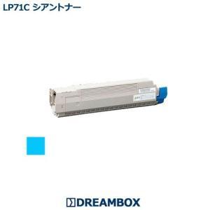 LP71C/C トナー(シアン) 高品質リサイクルトナー | LP71C対応|dbtoner