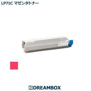 LP71C/M トナー(マゼンタ) 高品質リサイクルトナー | LP71C対応|dbtoner