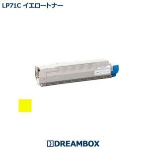 LP71C/Y トナー(イエロー) 高品質リサイクルトナー | LP71C対応|dbtoner