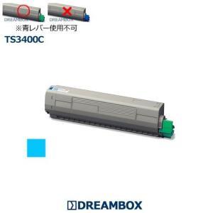 TS3400Cトナー シアン | MFX-C3400対応(★緑レバー専用)|dbtoner