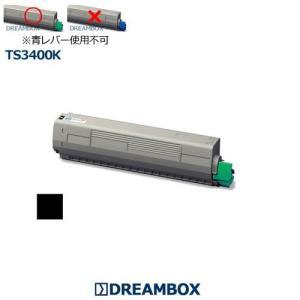 TS3400Kトナー ブラック | MFX-C3400対応(★緑レバー専用)|dbtoner