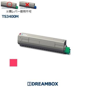 TS3400Mトナー マゼンタ | MFX-C3400対応(★緑レバー専用)|dbtoner