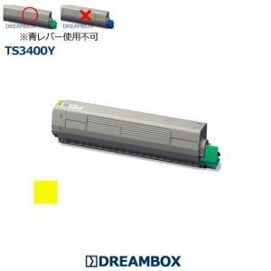 TS3400Yトナー イエロー | MFX-C3400対応(★緑レバー専用)|dbtoner