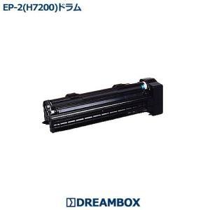 EP-2(H7200)ドラム 高品質リサイクル   OFISTAR H7200対応 dbtoner