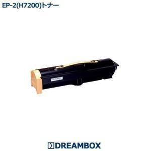 EP-2(H7200)トナー  高品質リサイクル  OFISTAR H7200対応 dbtoner