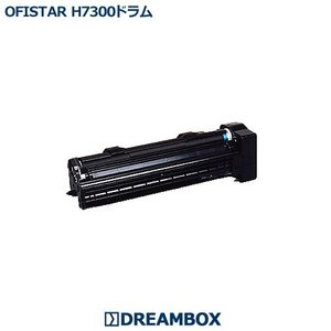OFISTAR H7300 ドラム 高品質リサイクル  OFISTAR H7300対応 dbtoner
