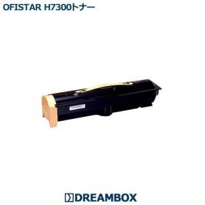 OFISTAR H7300 トナー 高品質リサイクル  OFISTAR H7300対応 dbtoner
