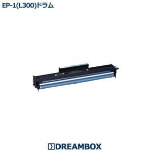EP-1(L300)ドラム  高品質リサイクル  NTTFAX L-300・L-310対応 dbtoner