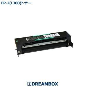 EP-2(L300)トナー  高品質リサイクル  NTTFAX L-300・L-310対応 dbtoner
