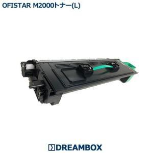 OFISTAR M2000トナー(L)  高品質リサイクル  OFISTAR M2000対応 dbtoner