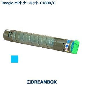Imagio_MPトナーキットC1800 シアン(3,000枚仕様)  高品質リサイクル   imagio MP C1800対応 dbtoner