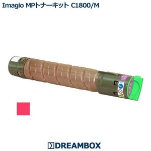 Imagio_MPトナーキットC1800 マゼンタ 高品質リサイクル(6,000枚仕様)   imagio MP C1800対応 dbtoner