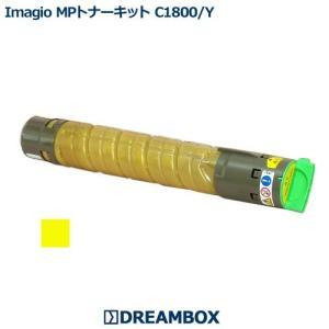 Imagio_MPトナーキットC1800 イエロー 高品質リサイクル(6,000枚仕様)   imagio MP C1800対応 dbtoner