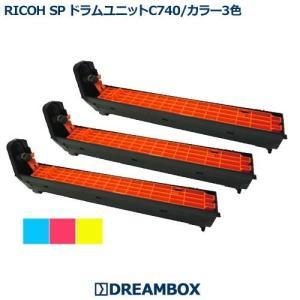 RICOH SP ドラムユニット  C740(カラー3色セット) 高品質リサイクル  RICOH SP C740/C750/C751対応 dbtoner
