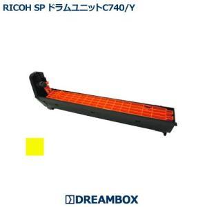 RICOH SP ドラムユニット C740 イエロー 高品質リサイクル  RICOH SP C740/C750/C751対応 dbtoner