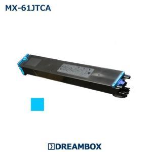 MX-61JTCA シアントナー 高品質リサイクル MX-2650FN/MX-3150FN/MX-3650FN対応|dbtoner