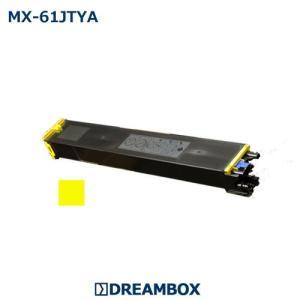MX-61JTYA イエロートナー 高品質リサイクル MX-2650FN/MX-3150FN/MX-3650FN対応|dbtoner