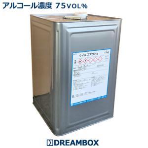 希釈なし 日本製 エタノール アルコール75% ウイルスアウトα  15kg・17L(一斗缶) 除菌 消毒 洗浄|dbtoner