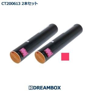 CT200613 マゼンタ 高品質リサイクルトナー 2本セット   DocuPrint C3140,C3250,C3540対応 dbtoner