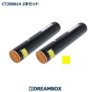 CT200614 イエロー 高品質リサイクルトナー 2本セット   DocuPrint C3140,C3250,C3540対応 dbtoner