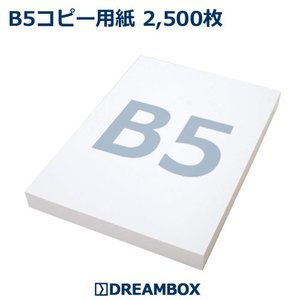 B5 コピー用紙 上質 紙厚:0.088mm 2,500枚 V-Paper 富士フイルム【国産紙】 dbtoner