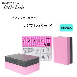 【バフレックス用パッド】コバックス バフレパッド NH(箱) 2個入 1箱 dc-lab