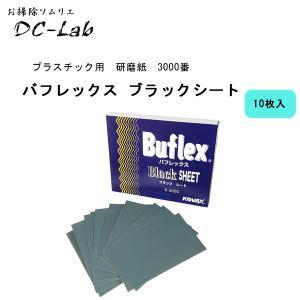 【プラスチック用】【研磨紙】【3000番】10枚入り、バフレックス ブラックシート 糊付 70ミリ×114ミリ 粒子3000番相当 dc-lab