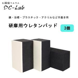 【研磨用パッド】3個セット ウレタンパッド角型、鏡・浴槽・プラスチック・アクリルなど手磨き用 dc-lab