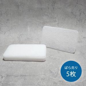 【研磨用ナイロン】【不織布】5枚入り、シンク・洗面・便器の洗浄用パッド dc-lab