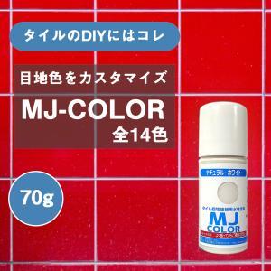 掃除 目地キレイ 70g・タッチアップペンタイプ・水性 MJ・カラー dc-lab