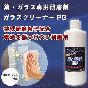 鏡 ガラス ウロコ取り研磨剤    200mL入り ガラスクリーナーPG強力液体タイプ dc-lab