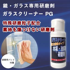 鏡 ガラス ウロコ取り 60g入り ガラスクリーナーPG強力液体タイプ dc-lab