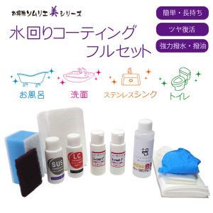 掃除 水回りガラスコーティングセット (浴槽・洗面・便器・シンク4か所用) シックス・エフ Sixf dc-lab