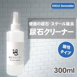 掃除 洗剤 尿石スケール専用 300ml入り、酸性 トイレクリーナー dc-lab