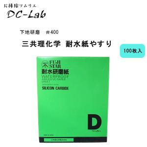 【下地研磨】【#400】100枚入り、三共理化学 耐水ヤスリ 紙やすり dc-lab
