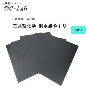 【下地研磨】【#800】5枚入り、三共理化学 耐水ヤスリ 紙やすり dc-lab