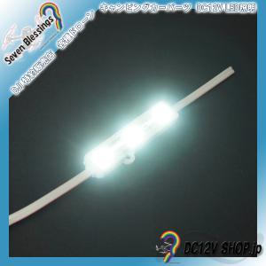 DC12V 表面カバー付LEDモジュール(6000K 白色系 SMD5050 3個)|dc12v-shop
