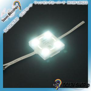DC12V 表面カバー付LEDモジュール(6000K 白色系 SMD5050 4個)|dc12v-shop