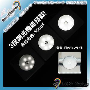 DC12V 3段調光LEDタッチダウンライト(角型 自然光色(高演色性LED)) dc12v-shop