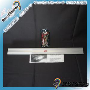 DC12V LEDステップ(FIAMMA製 アルミ型材)|dc12v-shop