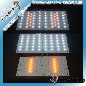 DC12V LEDシーリングライト基板(白色系・アンバー色)|dc12v-shop