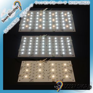 DC12V LEDシーリングライト基板(白色系・暖色系(高演色性LED))|dc12v-shop