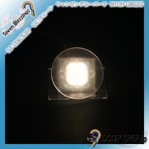 DC12V LED小型デザインライト(丸型カバー スイッチ付 暖色系)